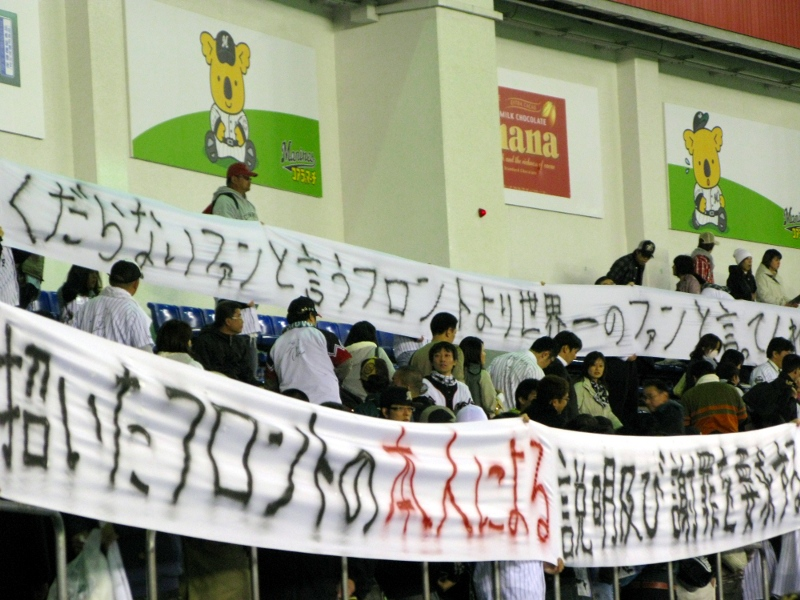 Fans protest after Tuesday's 4-3 loss