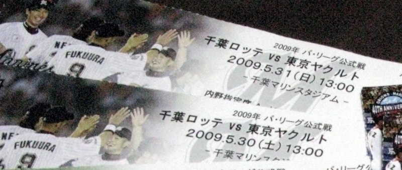 530_ticket