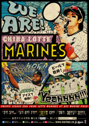 July promotional poster from Marines.co.jp