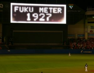 The Fuku-Meter Rolls On